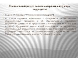 Специальный раздел должен содержать следующие подразделы Подразд 3.5 Подразде