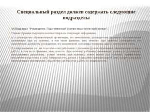"""Специальный раздел должен содержать следующие подразделы 3.6 Подраздел """"Руков"""