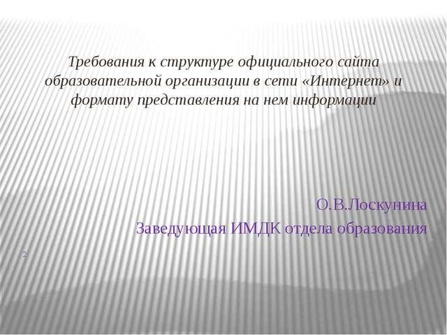 Требования к структуре официального сайта образовательной организации в сети...