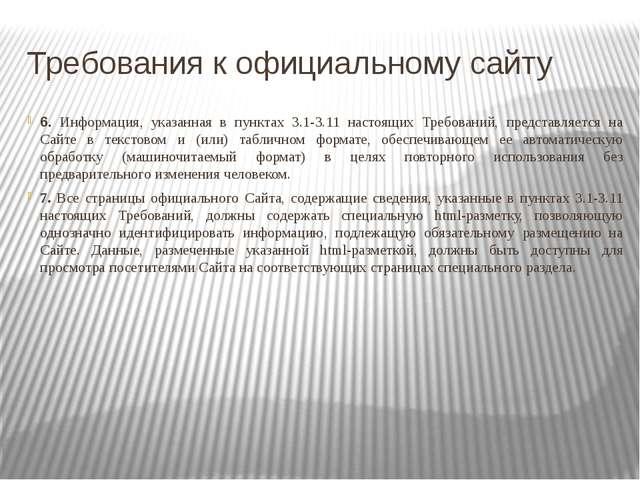 Требования к официальному сайту 6. Информация, указанная в пунктах 3.1-3.11 н...