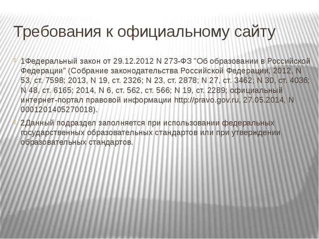 """Требования к официальному сайту 1Федеральный закон от 29.12.2012 N 273-ФЗ """"Об..."""