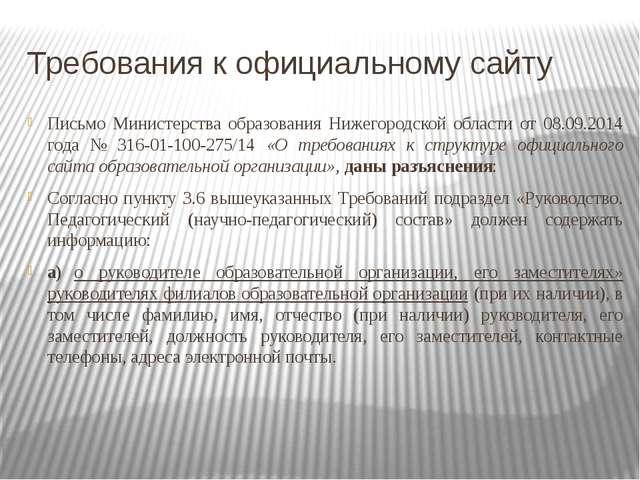 Требования к официальному сайту Письмо Министерства образования Нижегородской...