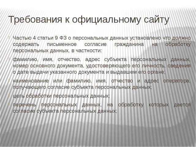 Требования к официальному сайту Частью 4 статьи 9 ФЗ о персональных данных ус...