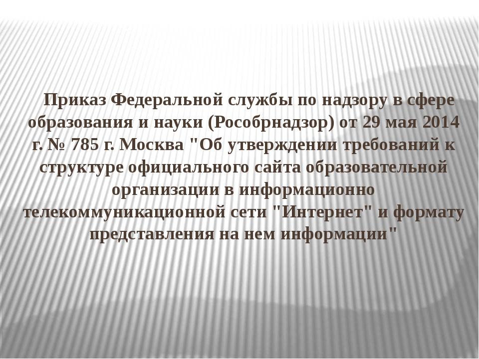 Приказ Федеральной службы по надзору в сфере образования и науки (Рособрнадз...