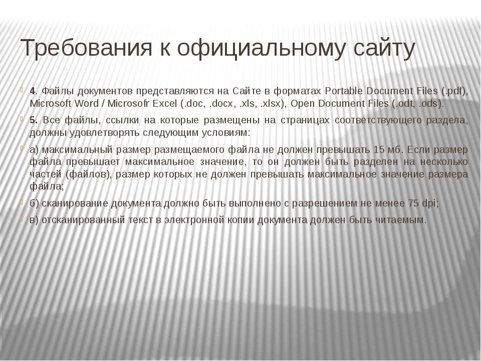Требования к официальному сайту 4. Файлы документов представляются на Сайте в...