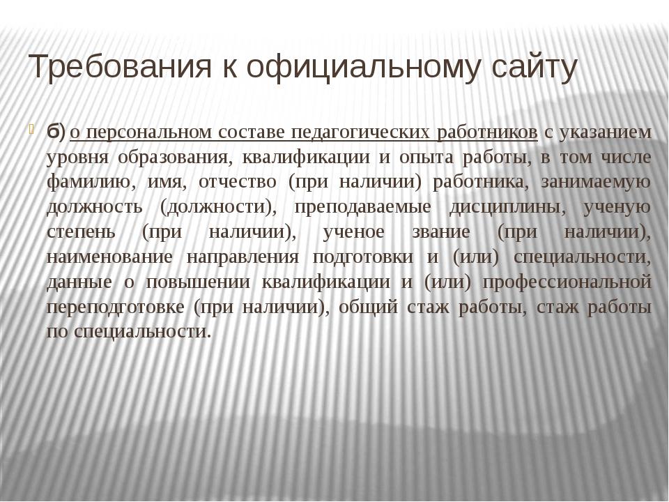 Требования к официальному сайту б)о персональном составе педагогических рабо...