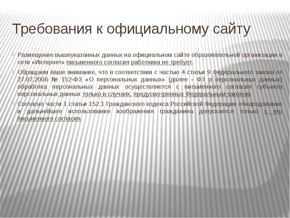 Требования к официальному сайту Размещение вышеуказанных данных на официально...