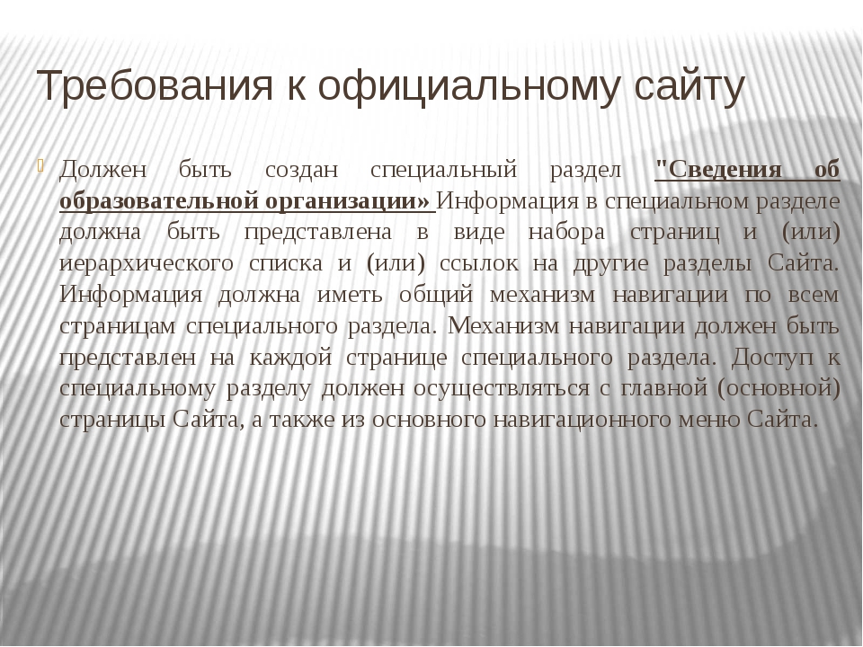 """Требования к официальному сайту Должен быть создан специальный раздел """"Сведен..."""