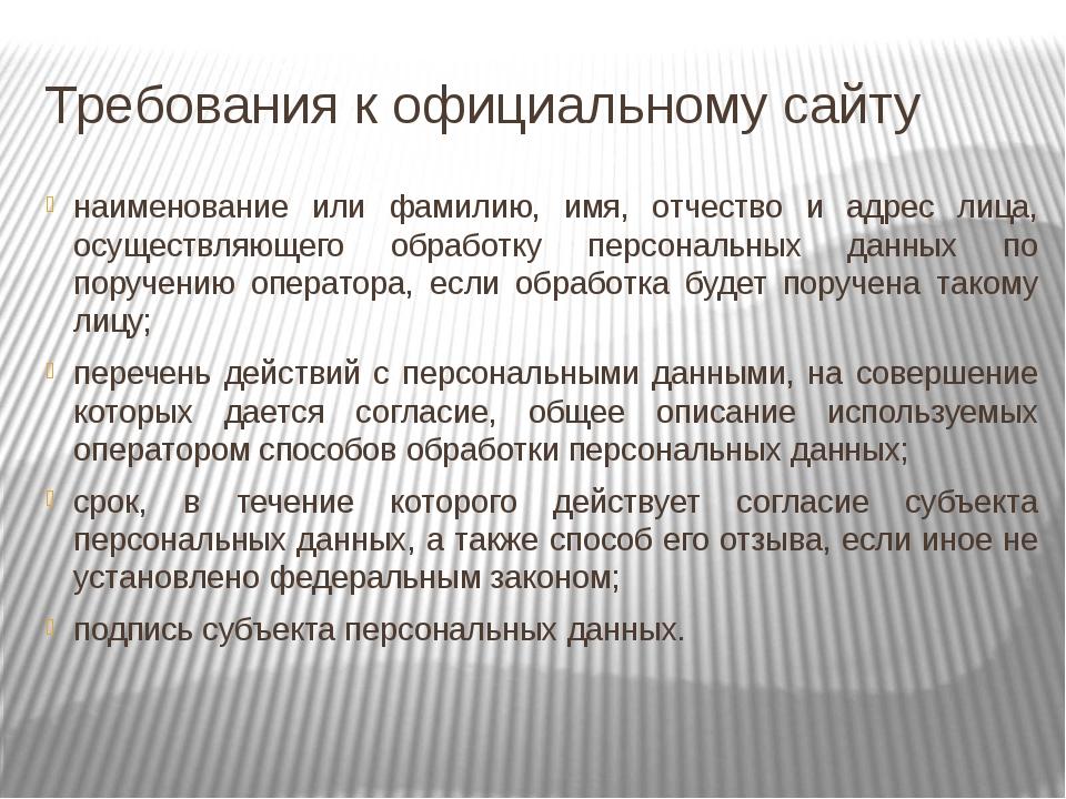 Требования к официальному сайту наименование или фамилию, имя, отчество и адр...