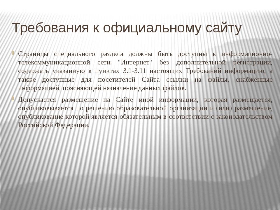 Требования к официальному сайту Страницы специального раздела должны быть дос...