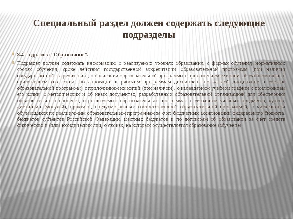 """Специальный раздел должен содержать следующие подразделы 3.4 Подраздел """"Образ..."""