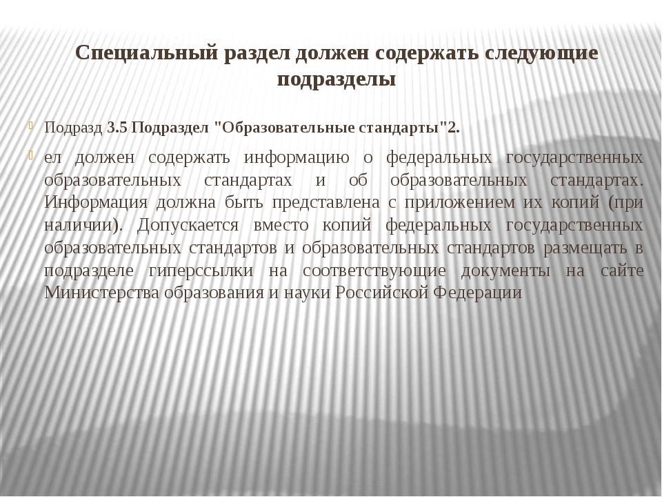 Специальный раздел должен содержать следующие подразделы Подразд 3.5 Подразде...