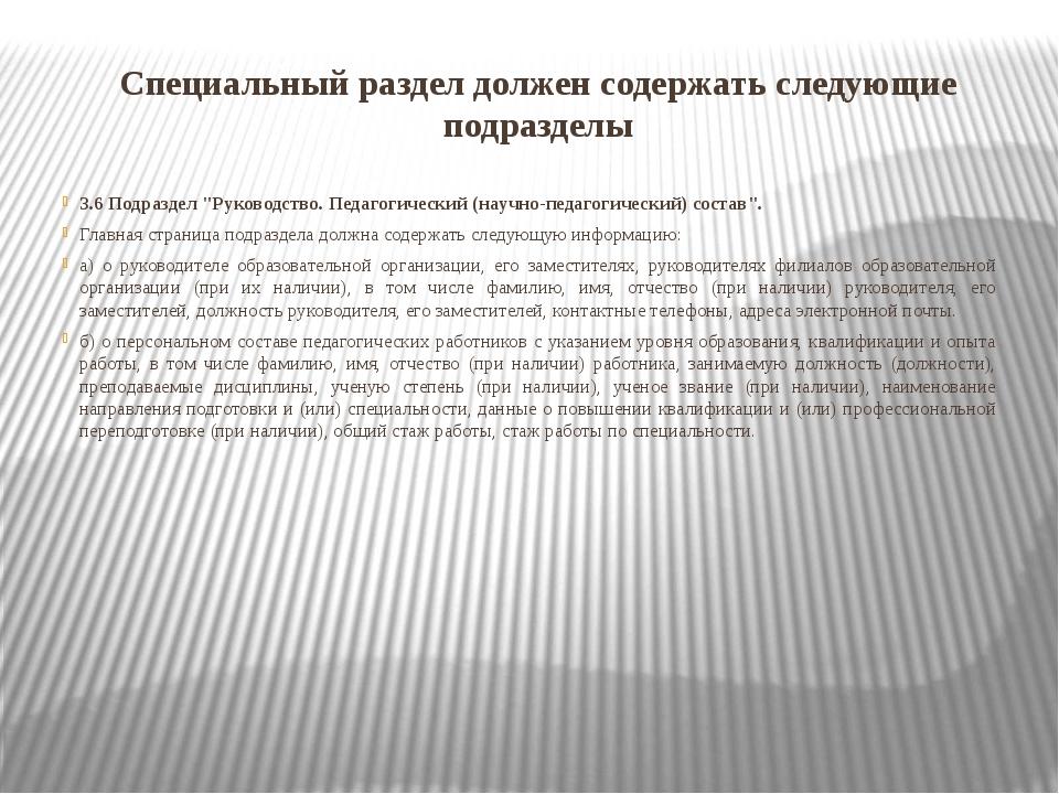 """Специальный раздел должен содержать следующие подразделы 3.6 Подраздел """"Руков..."""