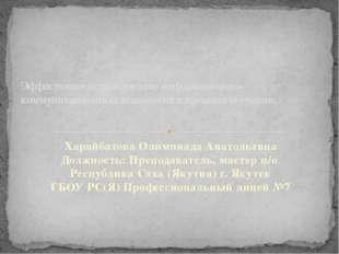 Харайбатова Олимпиада Анатольевна Должность: Преподаватель, мастер п/о Респуб