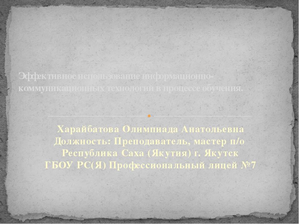 Харайбатова Олимпиада Анатольевна Должность: Преподаватель, мастер п/о Респуб...