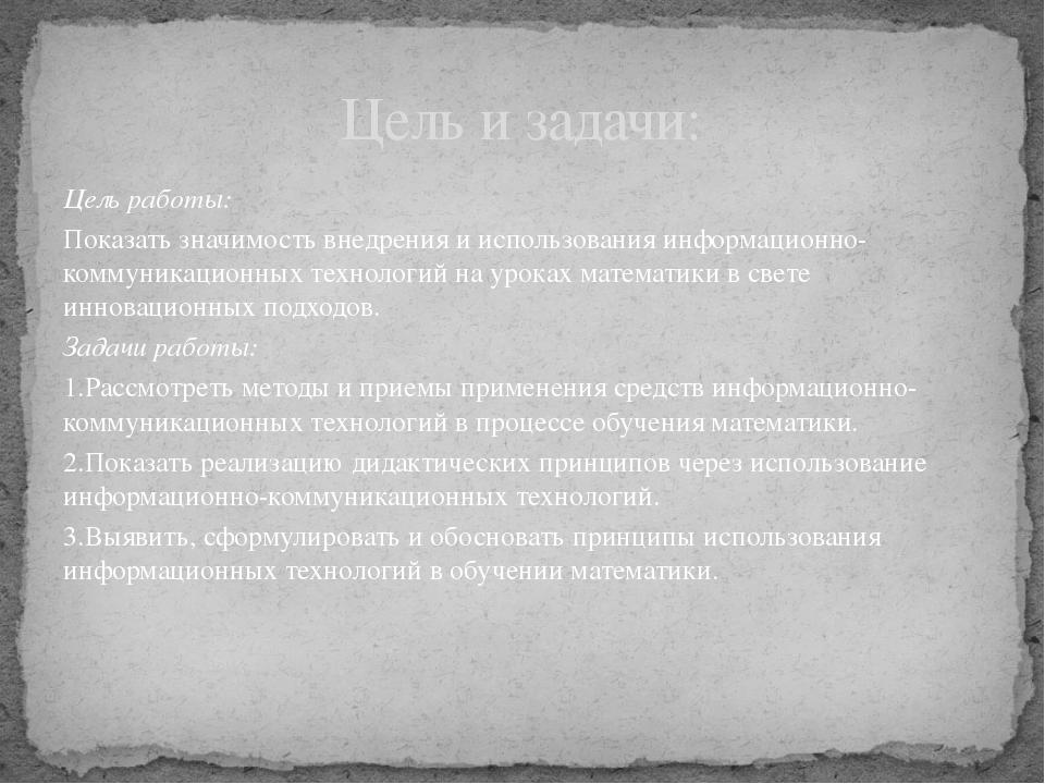 Цель работы: Показать значимость внедрения и использования информационно-комм...
