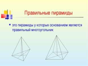 Правильные пирамиды это пирамиды у которых основанием является правильный мно
