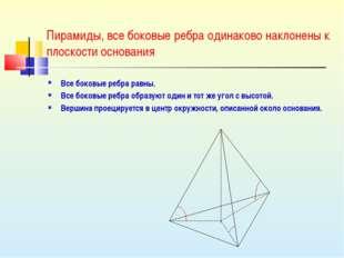 Пирамиды, все боковые ребра одинаково наклонены к плоскости основания Все бок