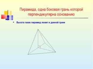 Пирамида, одна боковая грань которой перпендикулярна основанию Высота таких п