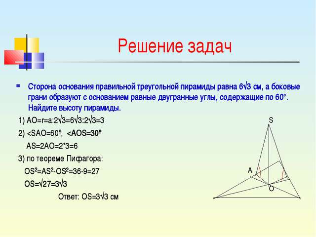 Решение задач Сторона основания правильной треугольной пирамиды равна 6√3 см,...