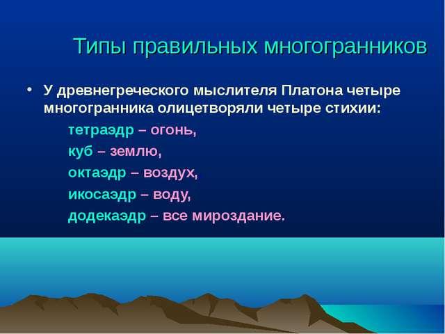 Типы правильных многогранников У древнегреческого мыслителя Платона четыре мн...