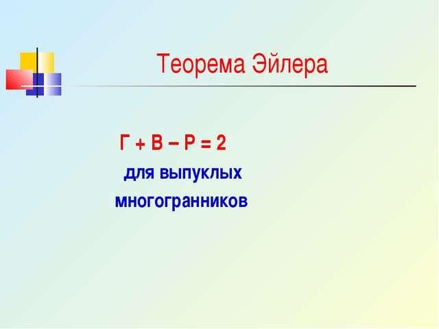 Теорема Эйлера Г + В – Р = 2 для выпуклых многогранников