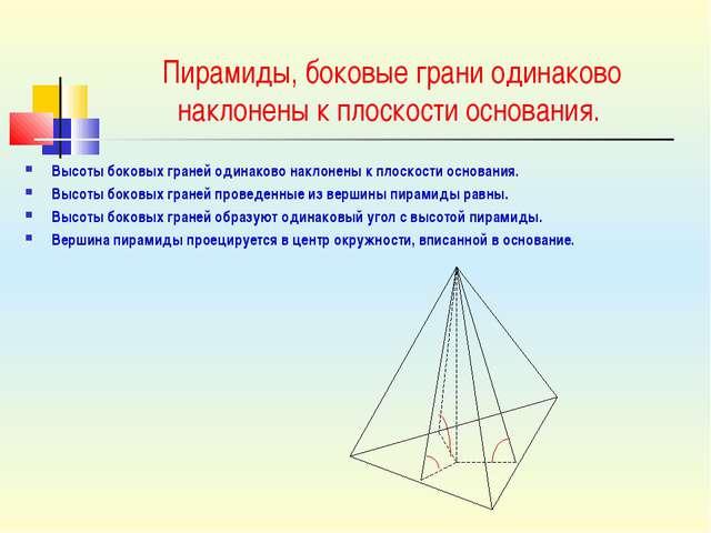 Пирамиды, боковые грани одинаково наклонены к плоскости основания. Высоты бок...