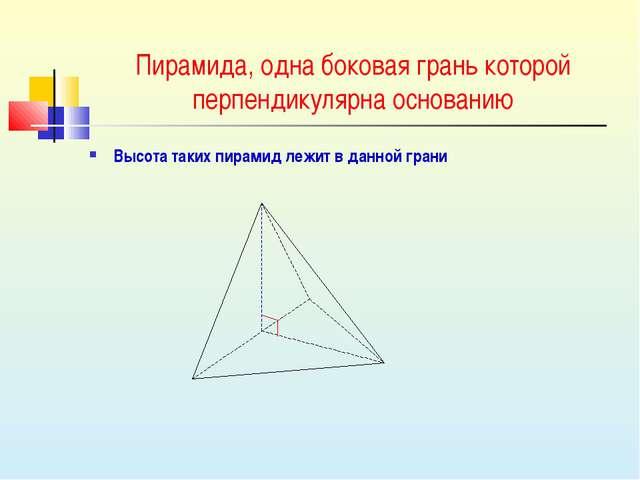 Пирамида, одна боковая грань которой перпендикулярна основанию Высота таких п...