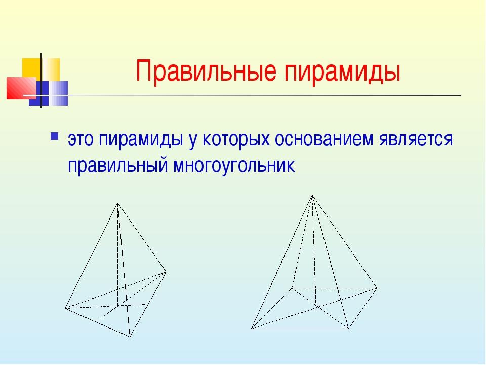 Правильные пирамиды это пирамиды у которых основанием является правильный мно...