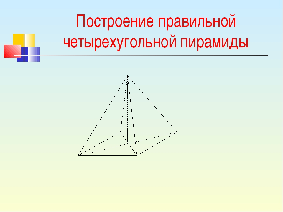 Построение правильной четырехугольной пирамиды
