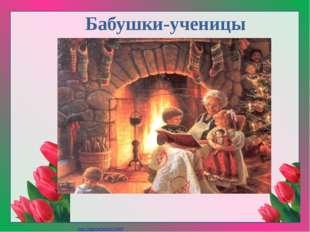 Бабушки-ученицы Матюшкина А.В. http://nsportal.ru/user/33485