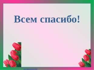 Всем спасибо! Матюшкина А.В. http://nsportal.ru/user/33485