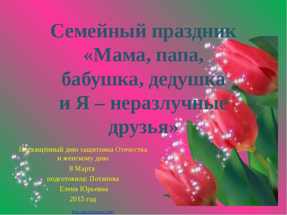 Семейный праздник «Мама, папа, бабушка, дедушка и Я – неразлучные друзья» Пос...