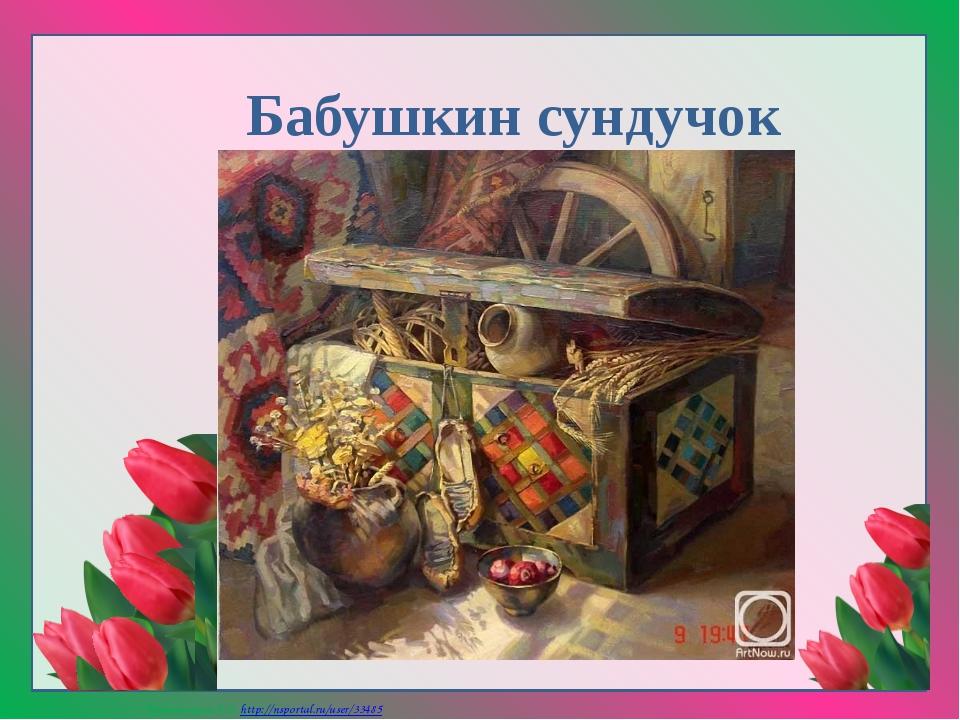 Бабушкин сундучок Матюшкина А.В. http://nsportal.ru/user/33485