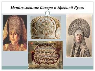 Использование бисера в Древней Руси: