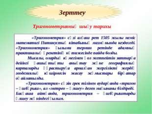 Зерттеу Тригонометрияның шығу тарихы «Тригонометрия» сөзі алғаш рет 1505 жылы