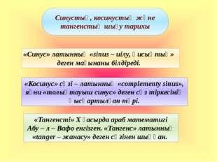Синустың, косинустың және тангенстың шығу тарихы «Синус» латынның «sinus – иі