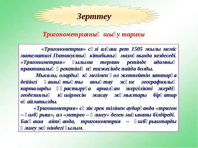Зерттеу Тригонометрияның шығу тарихы «Тригонометрия» сөзі алғаш рет 1505 жылы...