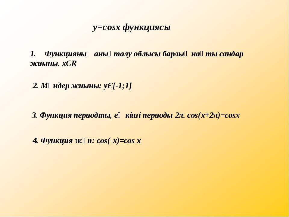 у=cosx функциясы Функцияның анықталу облысы барлық нақты сандар жиыны. хЄR 2....
