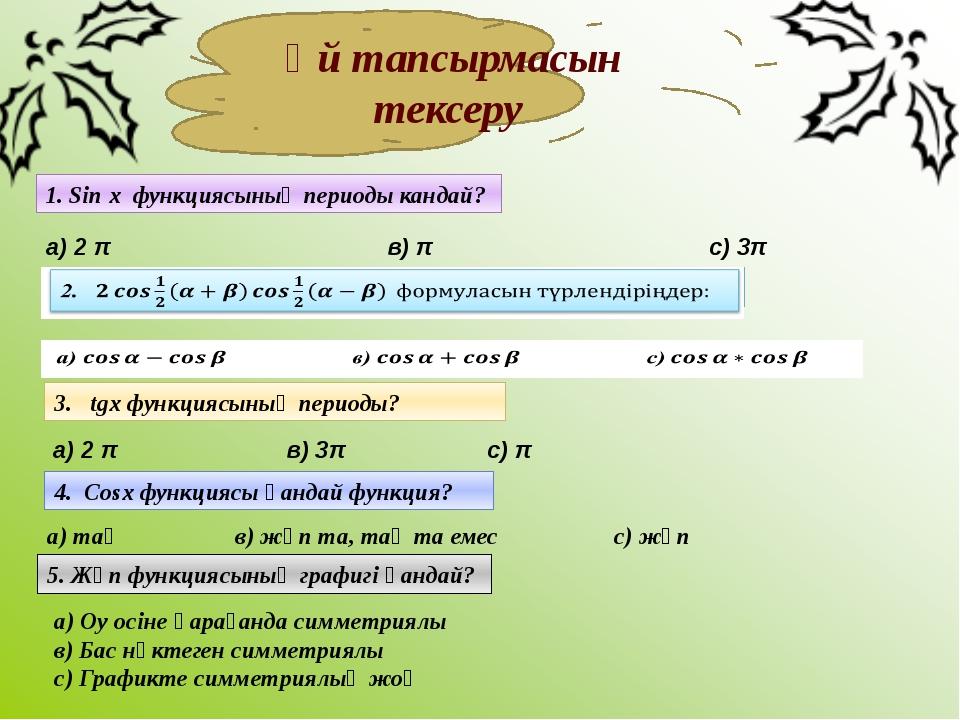 Үй тапсырмасын тексеру 1. Sin x функциясының периоды кандай? а) 2 π в) π с) 3...
