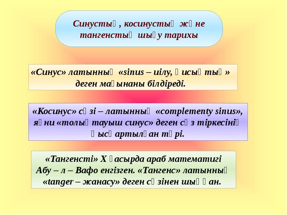 Синустың, косинустың және тангенстың шығу тарихы «Синус» латынның «sinus – иі...