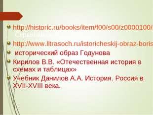 http://historic.ru/books/item/f00/s00/z0000100/st002.shtml Скрынников Р.Г. ht