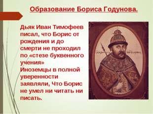 Дьяк Иван Тимофеев писал, что Борис от рождения и до смерти не проходил по «с