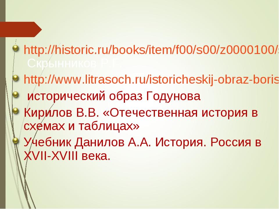 http://historic.ru/books/item/f00/s00/z0000100/st002.shtml Скрынников Р.Г. ht...