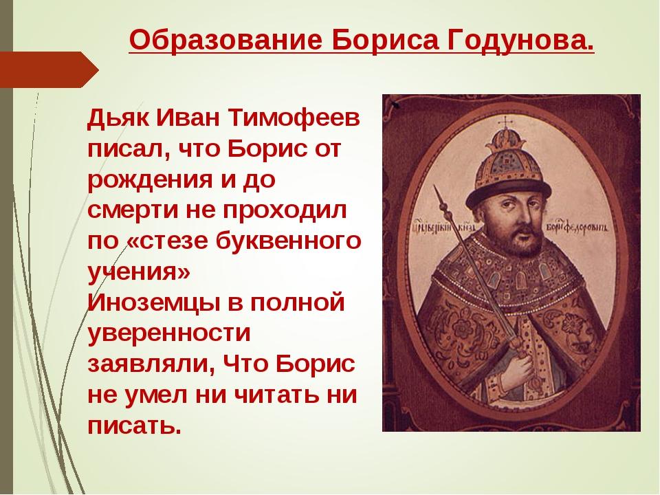 Дьяк Иван Тимофеев писал, что Борис от рождения и до смерти не проходил по «с...