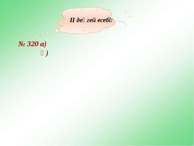 ІІ деңгей есебі: № 320 а) ә)