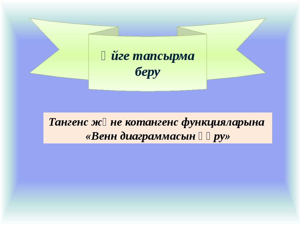 Үйге тапсырма беру Тангенс және котангенс функцияларына «Венн диаграммасын құ...