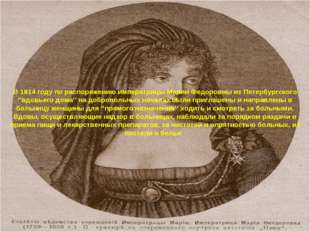 В 1814 году по распоряжению императрицы Марии Федоровны из Петербургского ''в