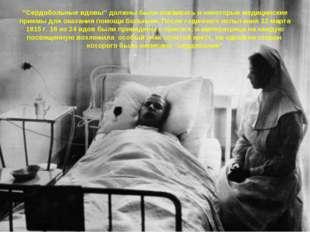 ''Сердобольные вдовы'' должны были осваивать и некоторые медицинские приемы д