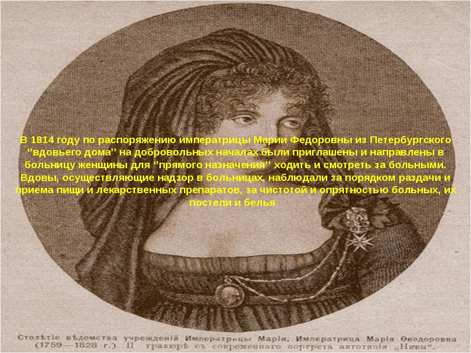 В 1814 году по распоряжению императрицы Марии Федоровны из Петербургского ''в...